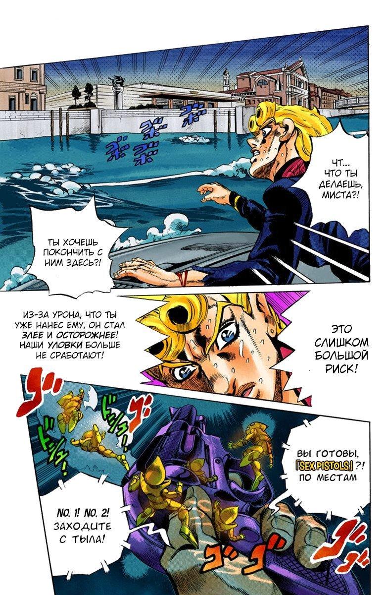 Манга Невероятные Приключения ДжоДжо Часть 5: Золотой ветер - Глава 74 Страница 1