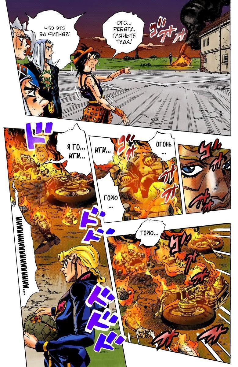 Манга Невероятные Приключения ДжоДжо Часть 5: Золотой ветер - Глава 68 Страница 1