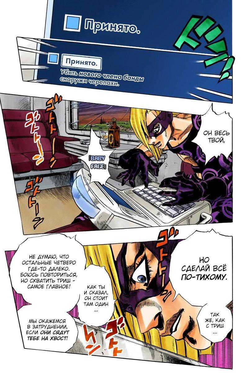 Манга Невероятные Приключения ДжоДжо Часть 5: Золотой ветер - Глава 64 Страница 1