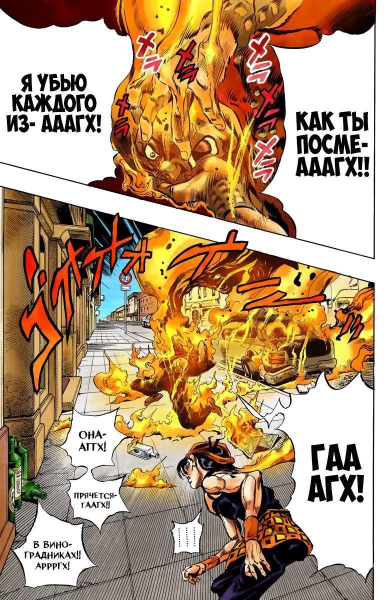 Манга Невероятные Приключения ДжоДжо Часть 5: Золотой ветер - Глава 38 Страница 1
