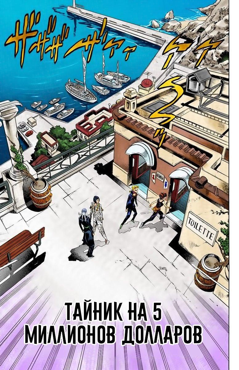 Манга Невероятные Приключения ДжоДжо Часть 5: Золотой ветер - Глава 29 Страница 1