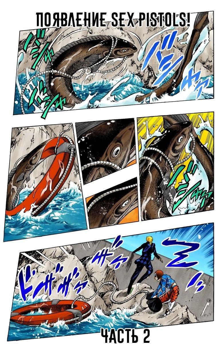 Манга Невероятные Приключения ДжоДжо Часть 5: Золотой ветер - Глава 24 Страница 1