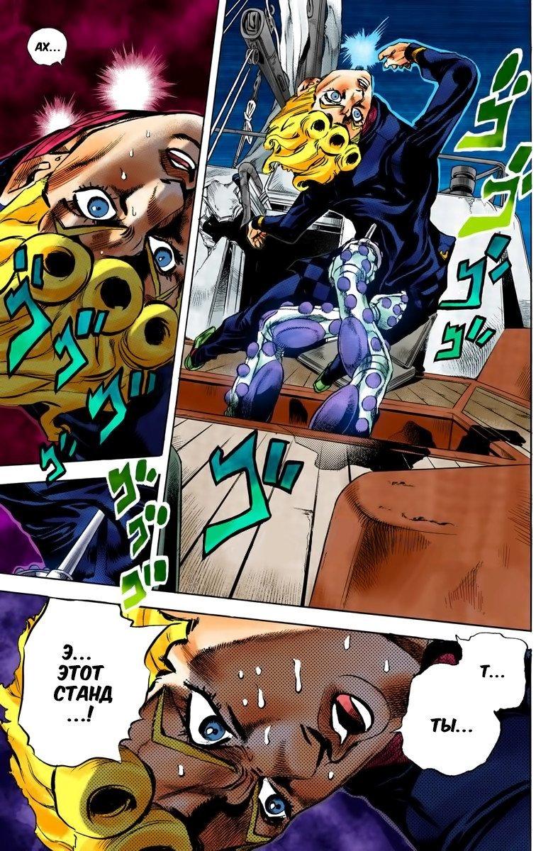 Манга Невероятные Приключения ДжоДжо Часть 5: Золотой ветер - Глава 20 Страница 1
