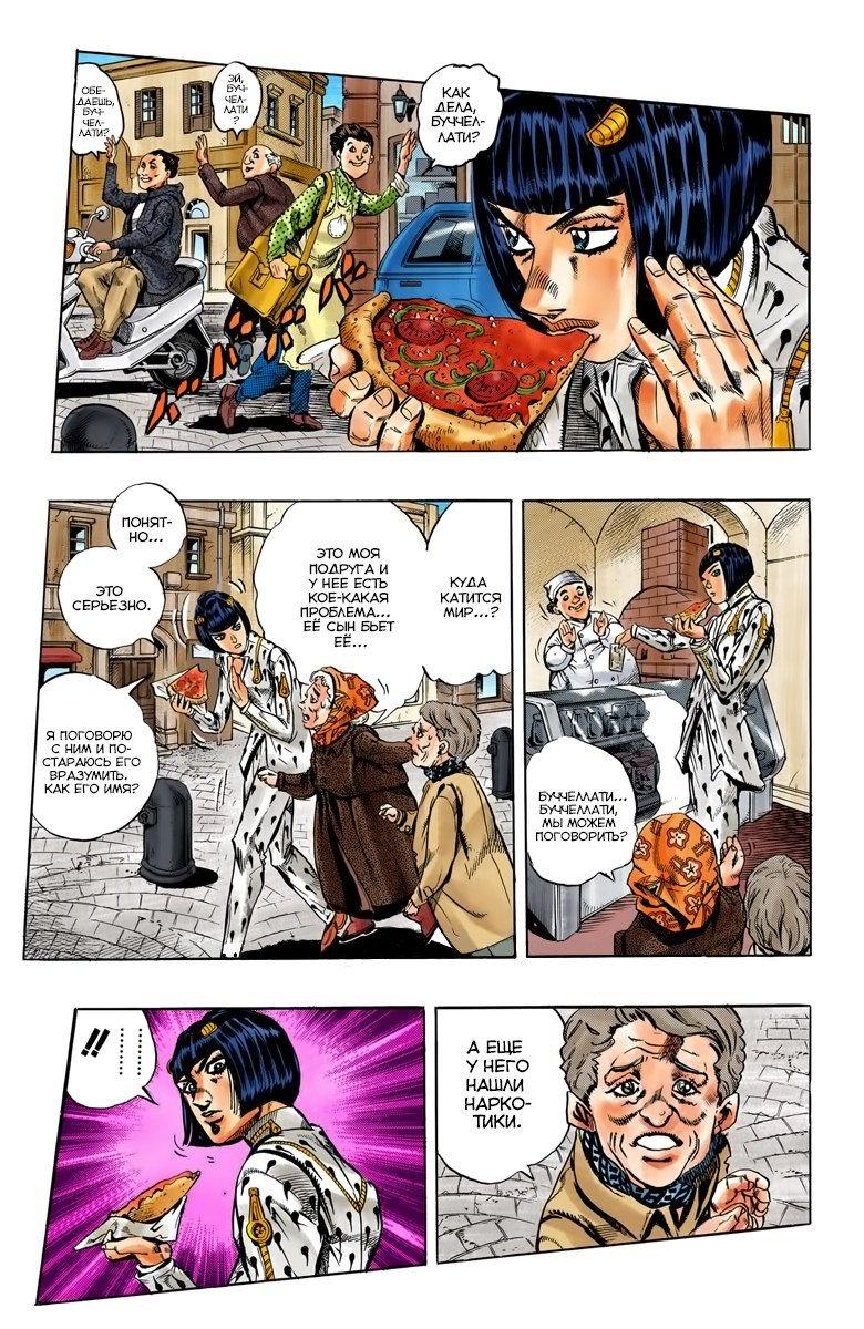Манга Невероятные Приключения ДжоДжо Часть 5: Золотой ветер - Глава 18 Страница 1