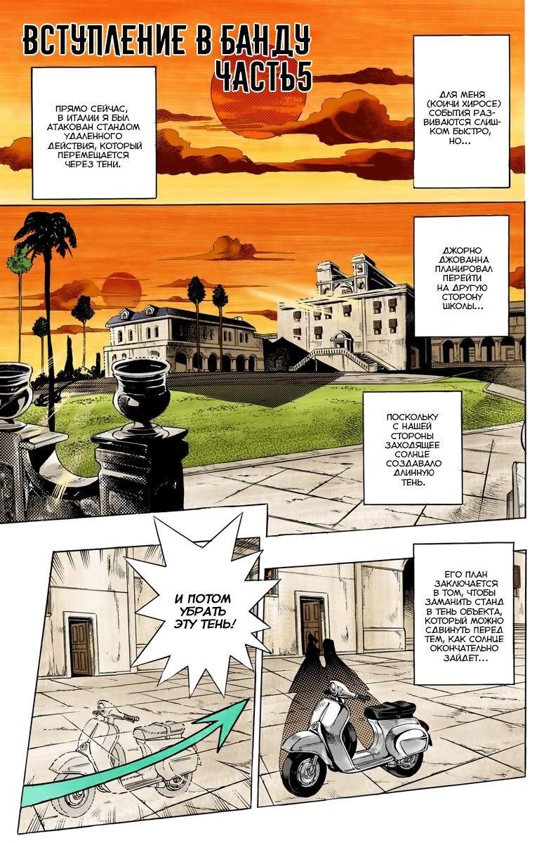 Манга Невероятные Приключения ДжоДжо Часть 5: Золотой ветер - Глава 15 Страница 1