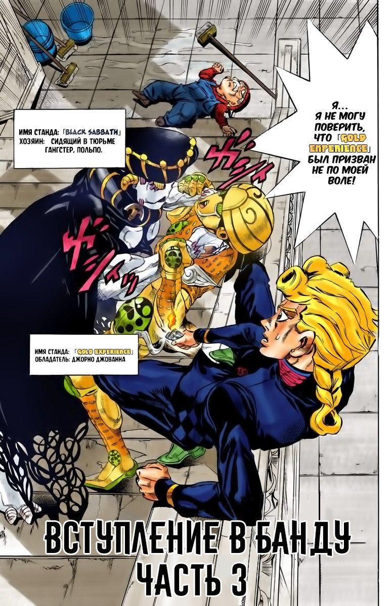Манга Невероятные Приключения ДжоДжо Часть 5: Золотой ветер - Глава 13 Страница 1