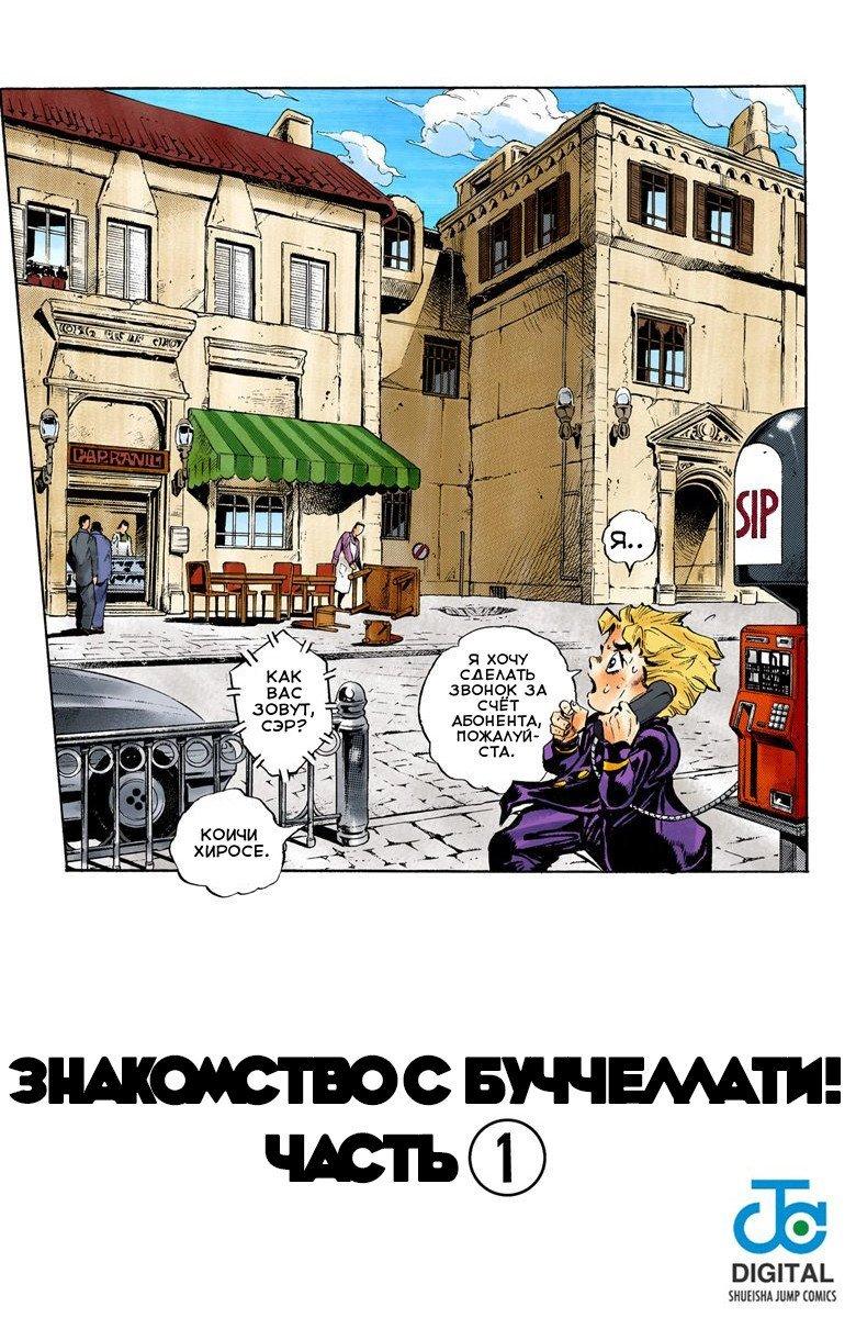 Манга Невероятные Приключения ДжоДжо Часть 5: Золотой ветер - Глава 4 Страница 1