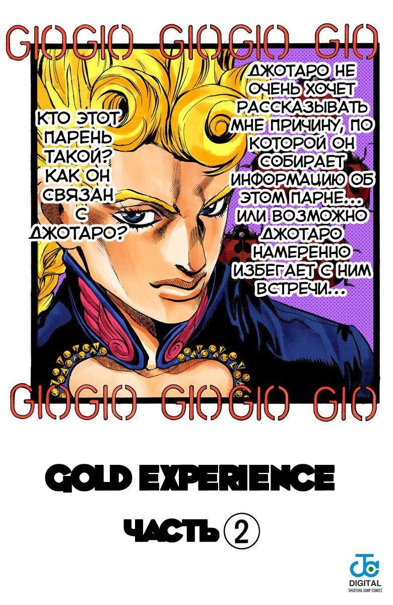Манга Невероятные Приключения ДжоДжо Часть 5: Золотой ветер - Глава 2 Страница 1