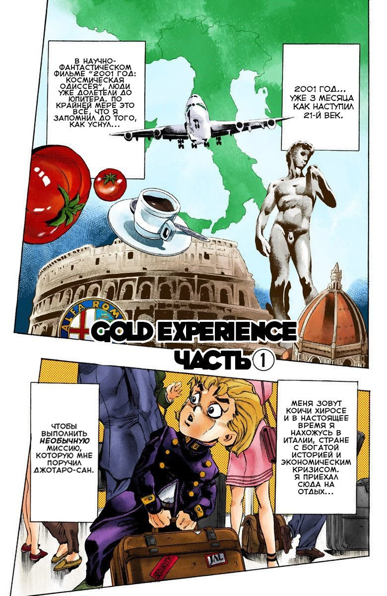 Манга Невероятные Приключения ДжоДжо Часть 5: Золотой ветер - Глава 1 Страница 1