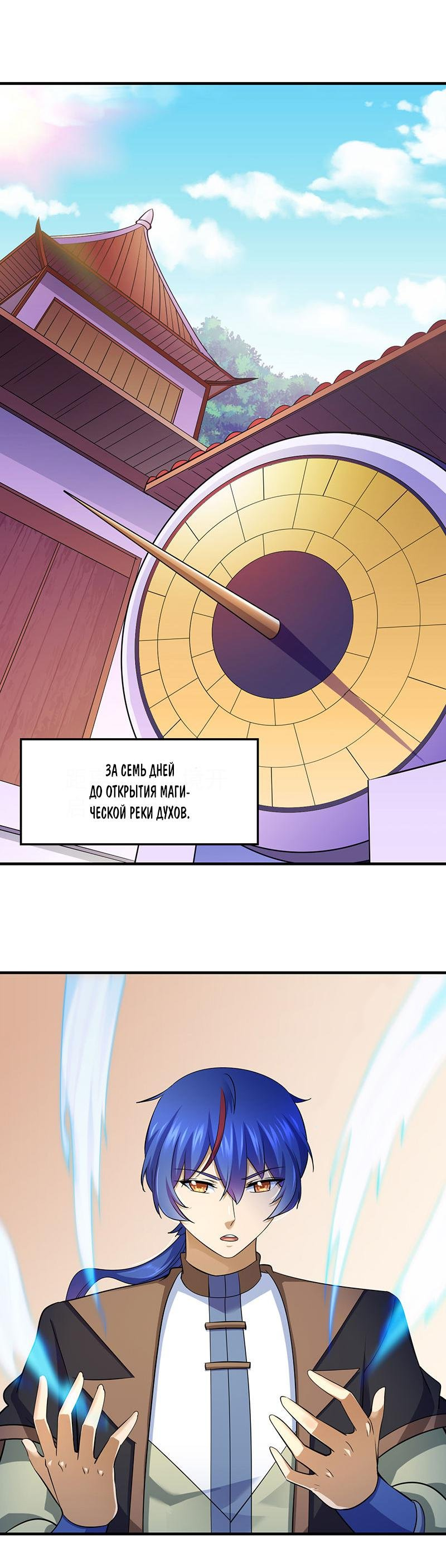 Манга Царство боевых искусств - Глава 92 Страница 1