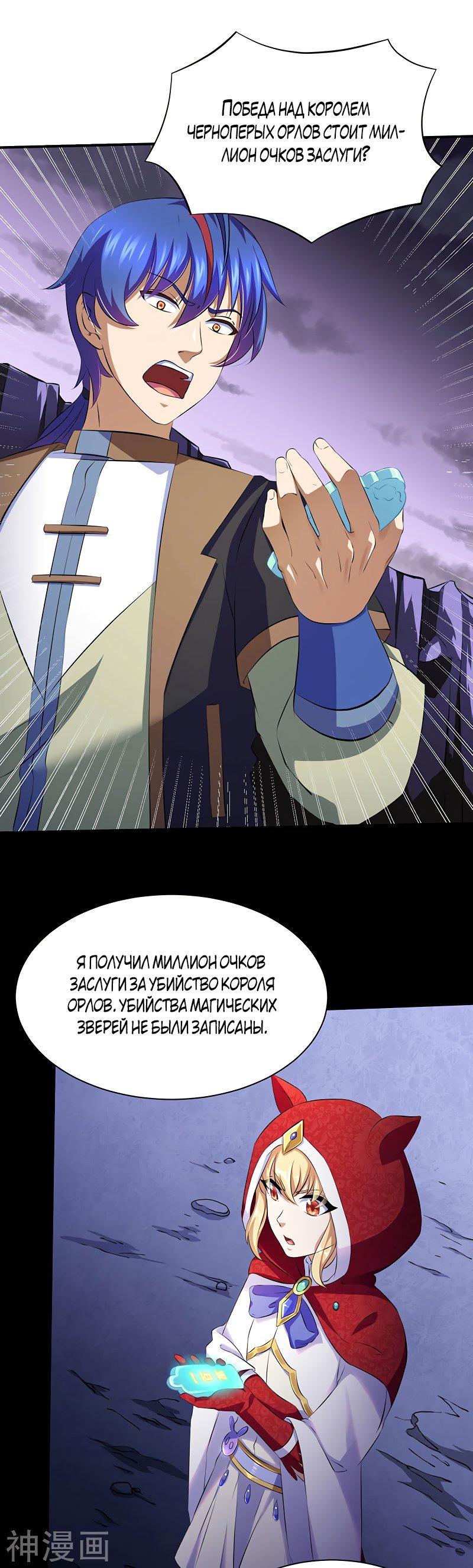 Манга Царство боевых искусств - Глава 121 Страница 1