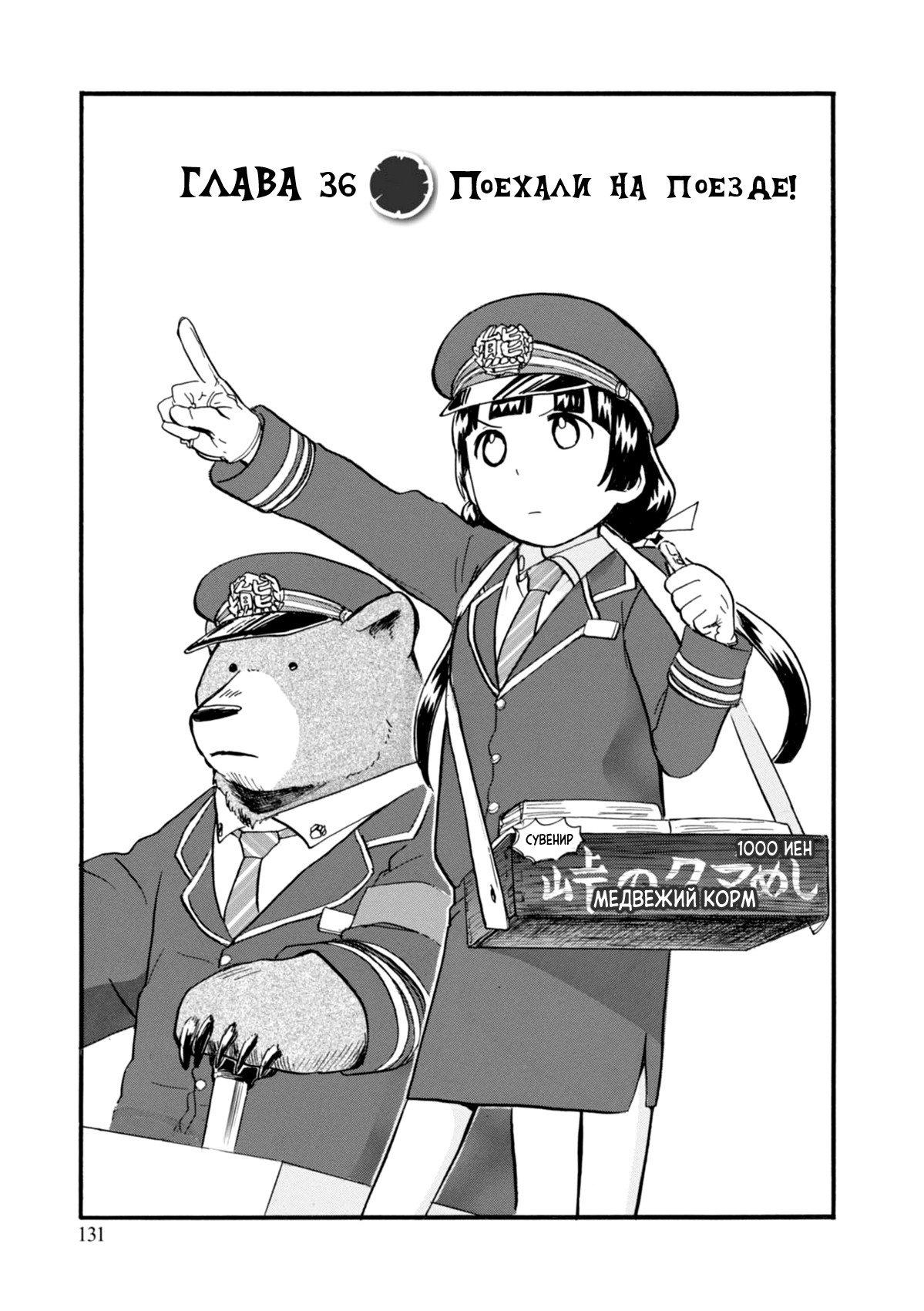Манга Жрица и медведь - Глава 36 Страница 1