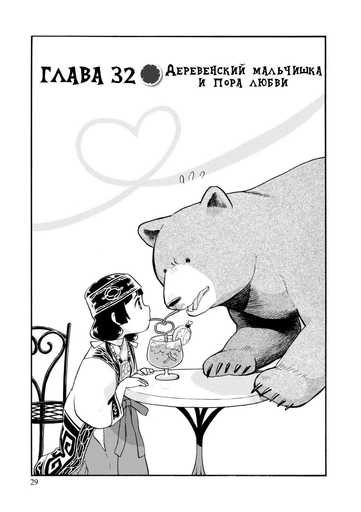 Манга Жрица и медведь - Глава 32 Страница 1