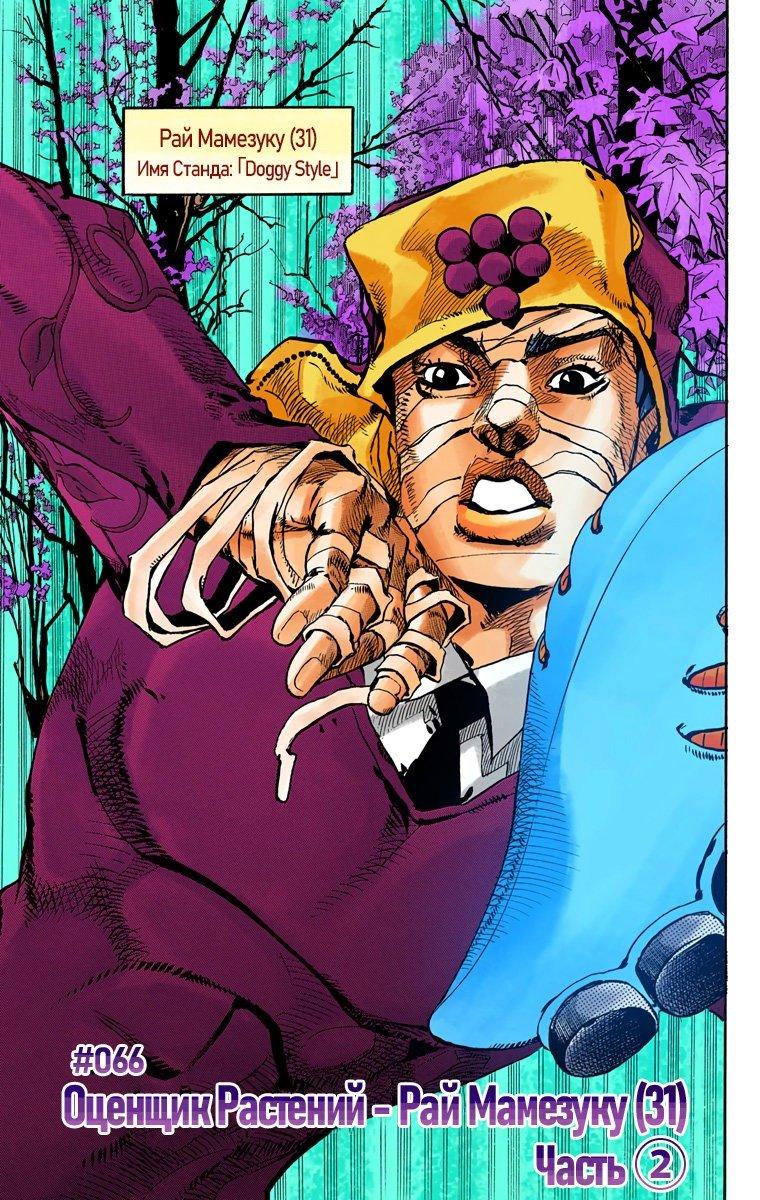 Манга Невероятные Приключения ДжоДжо Часть 8: Джоджолион (цветная версия) - Глава 66 Страница 1