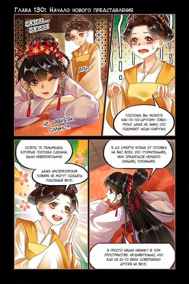 Манга Искусная лекарка, дочь первой жены - Глава 130 Страница 1