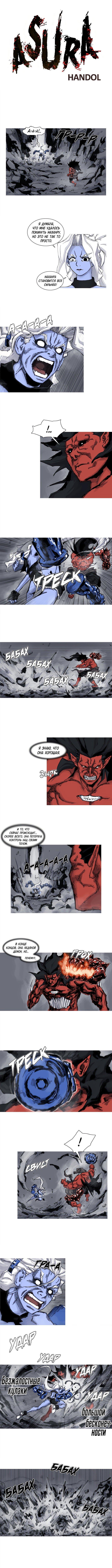 Манга Асура - Глава 52 Страница 1