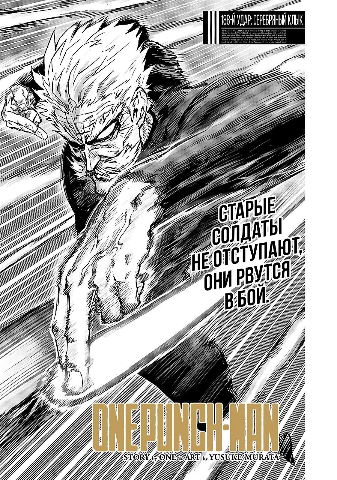 Манга Ванпанчмен - Глава 188 Страница 1