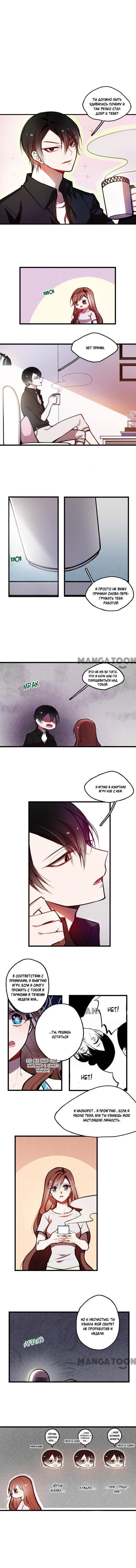 Манга Мой вампир по контракту - Глава 8 Страница 1