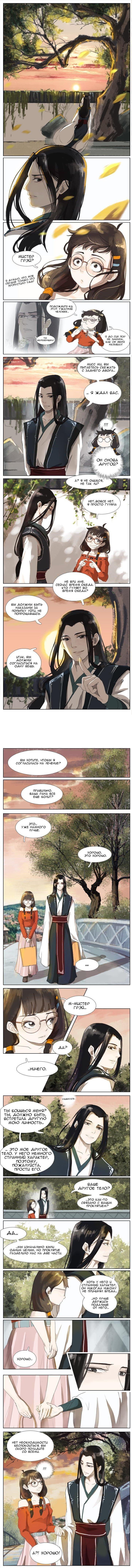 Манга Желание феи - Глава 6 Страница 1