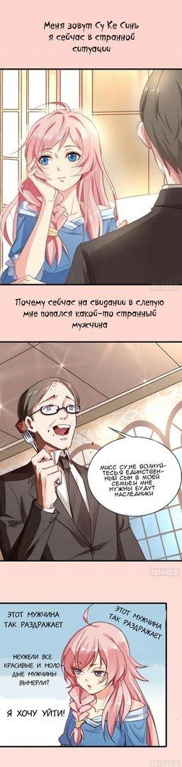 Манга Юный господин Гу, хватит! - Глава 0 Страница 1