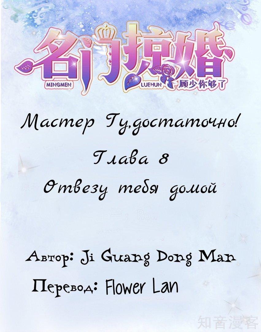 Манга Юный господин Гу, хватит! - Глава 8 Страница 1