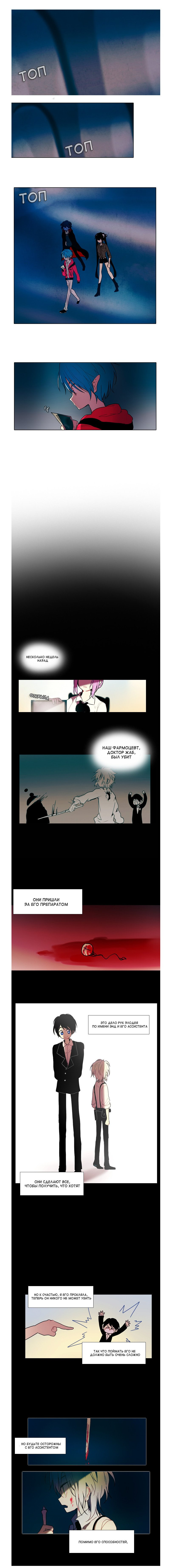 Манга Конец и Спасение - Глава 24 Страница 1