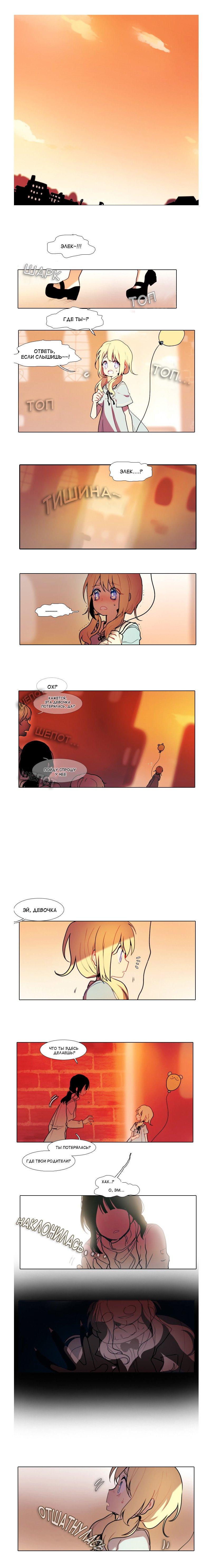 Манга Конец и Спасение - Глава 21 Страница 1