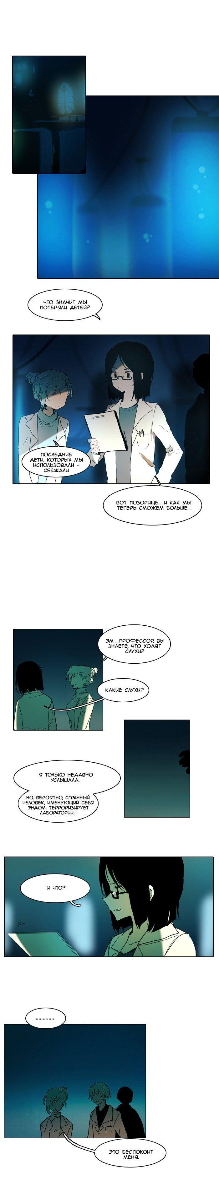 Манга Конец и Спасение - Глава 7 Страница 1