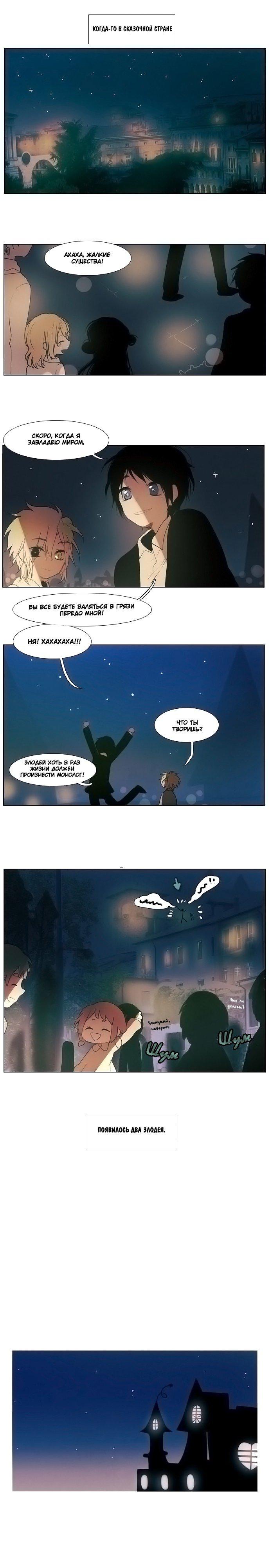Манга Конец и Спасение - Глава 1 Страница 1
