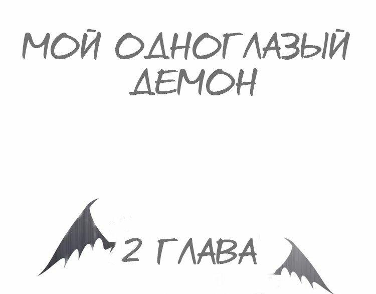 Манга Мой одноглазый демон - Глава 2 Страница 1