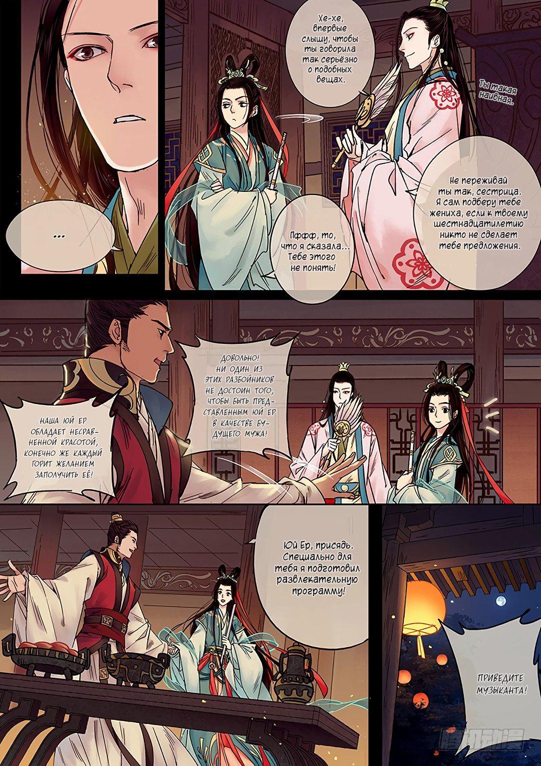 Манга Цинь Сы - Глава 12 Страница 1
