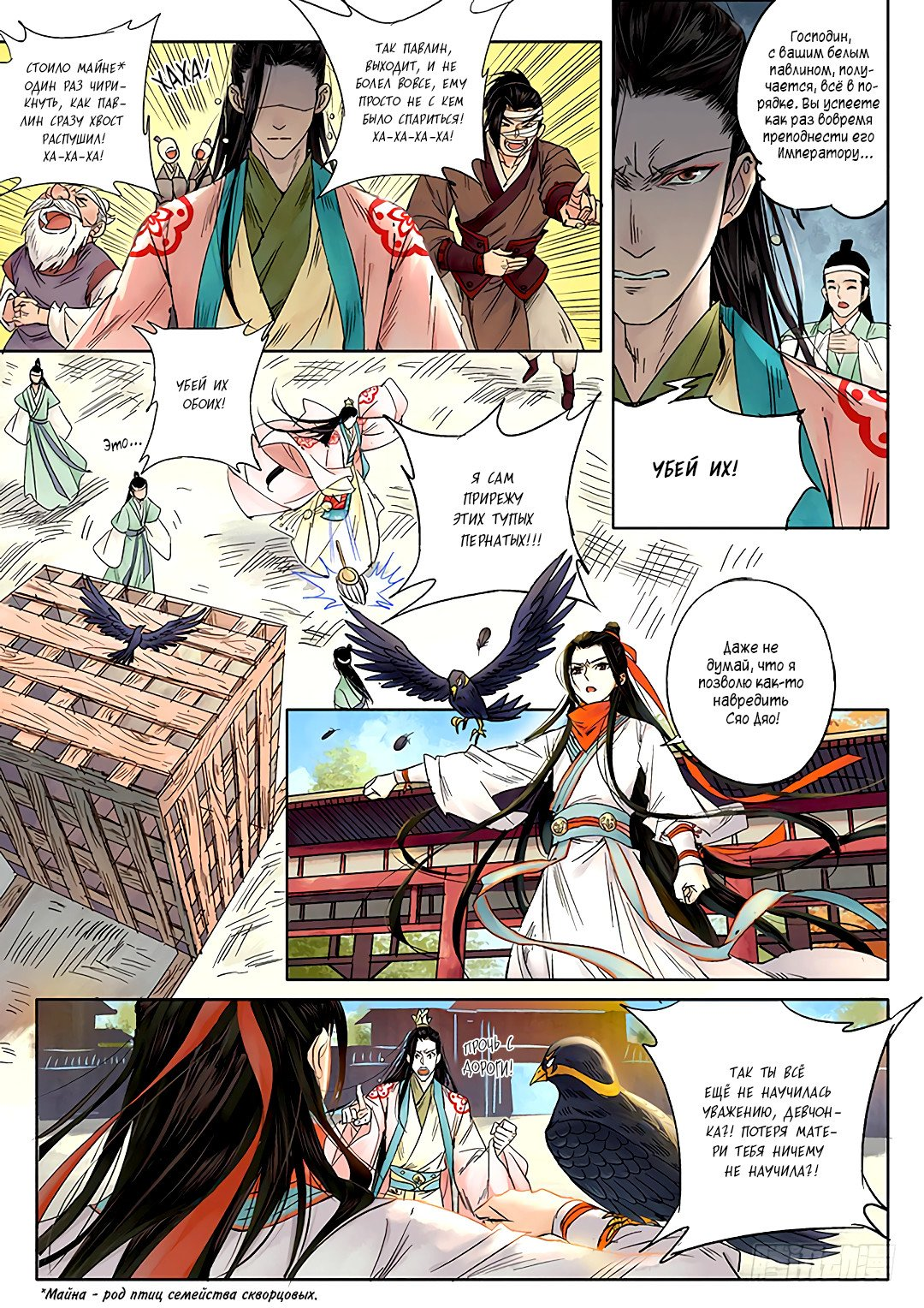Манга Цинь Сы - Глава 10 Страница 1