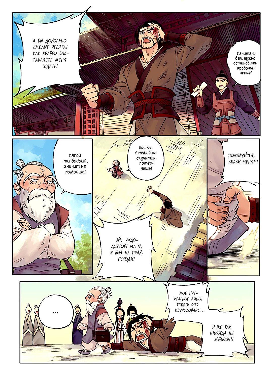 Манга Цинь Сы - Глава 9 Страница 1