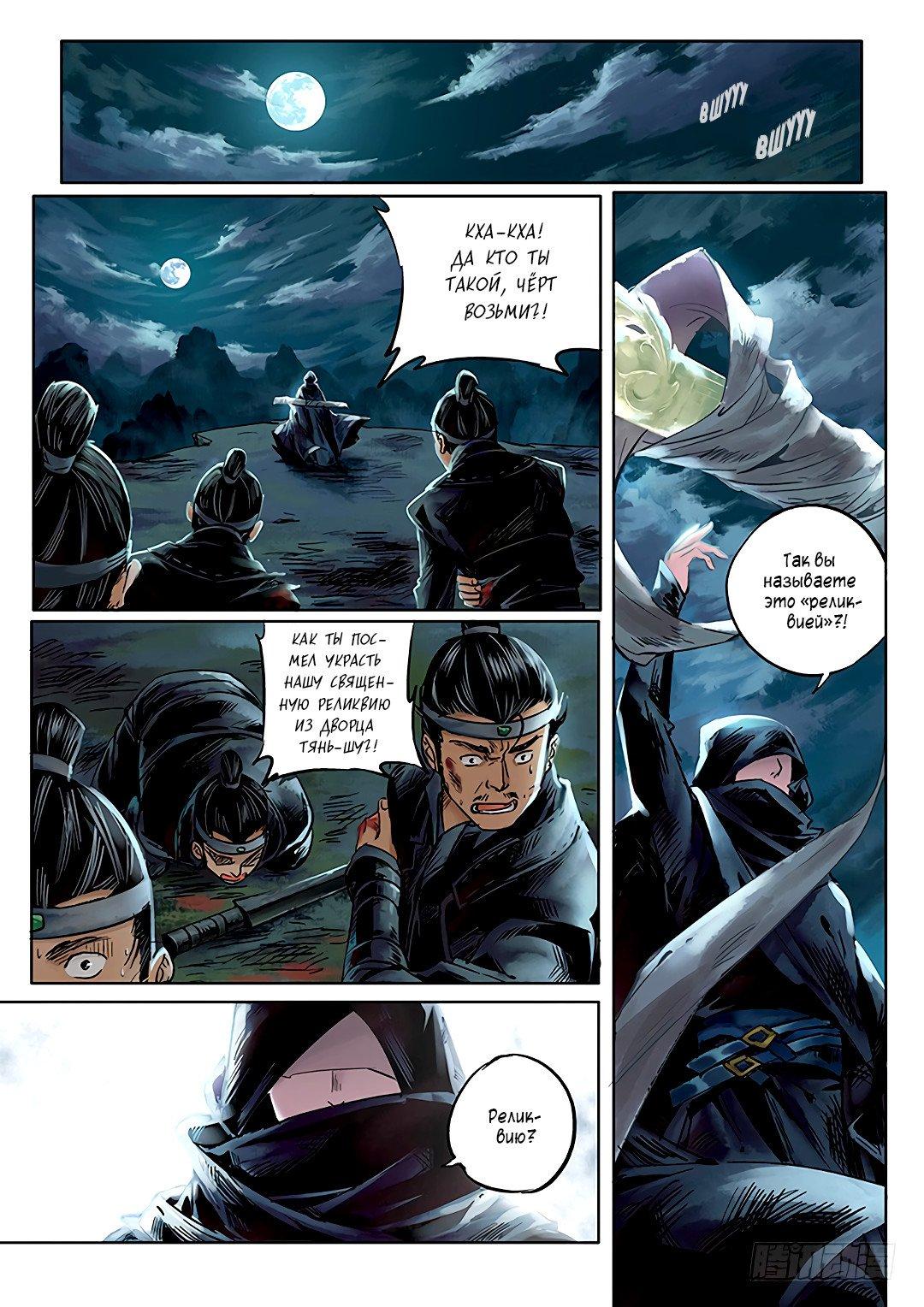 Манга Цинь Сы - Глава 8 Страница 1