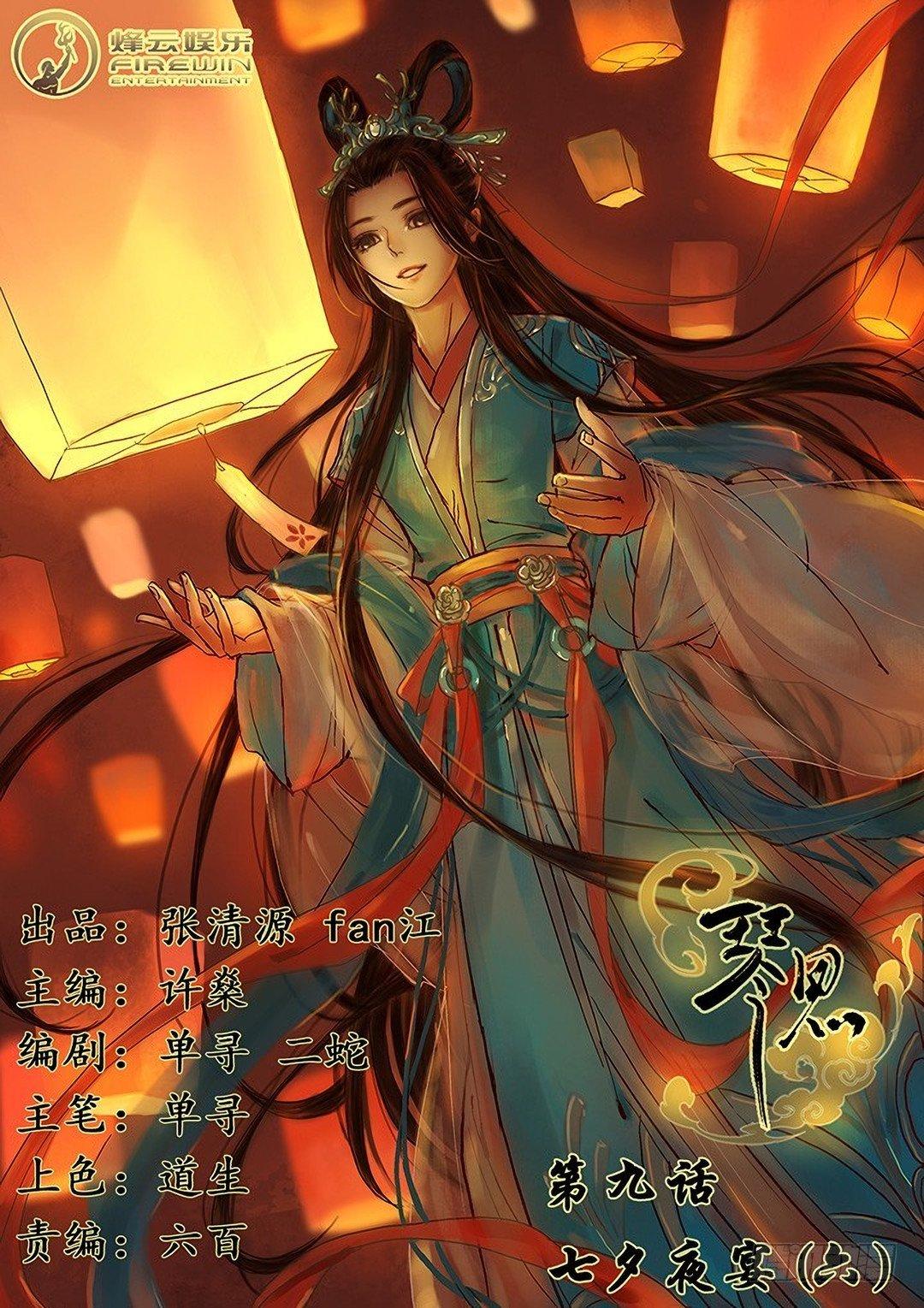 Манга Цинь Сы - Глава 7 Страница 1