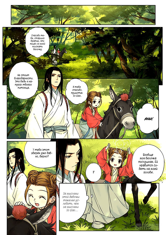 Манга Цинь Сы - Глава 6 Страница 1