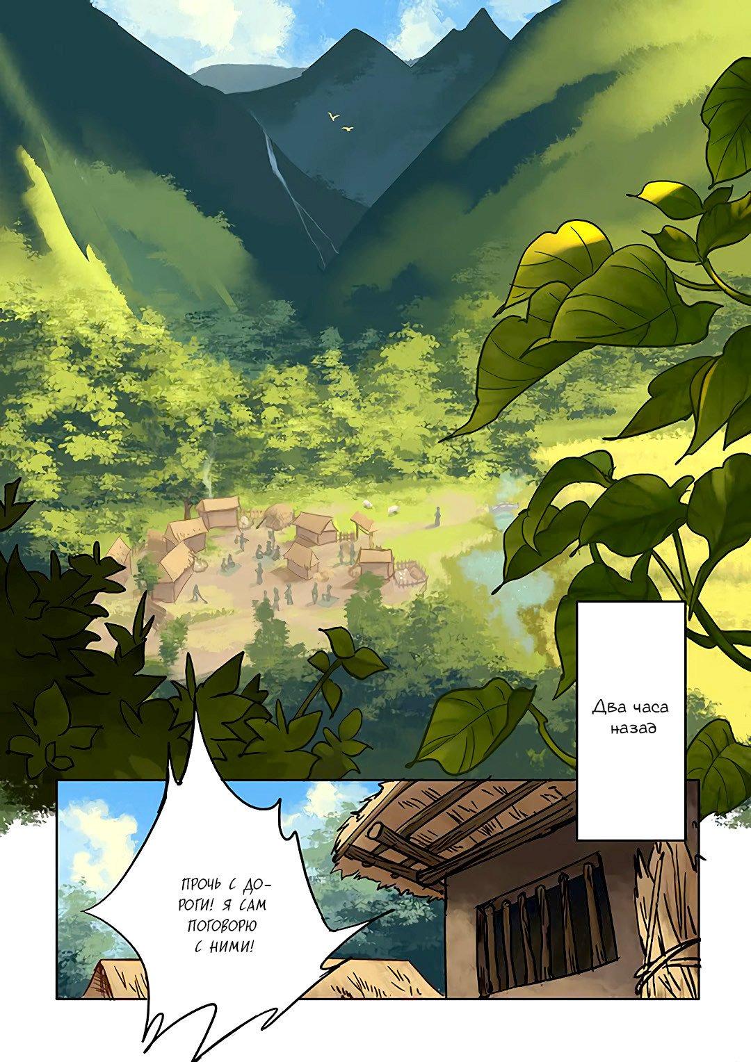 Манга Цинь Сы - Глава 4 Страница 1