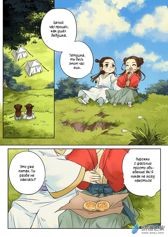 Манга Цинь Сы - Глава 3 Страница 1