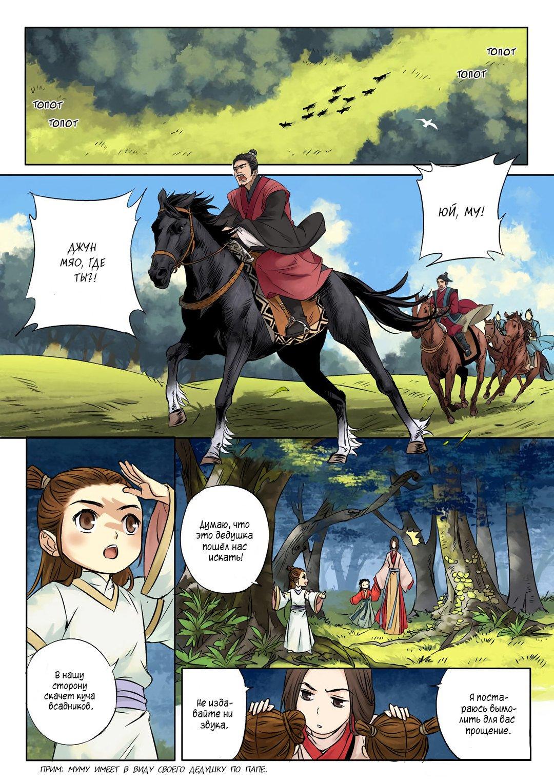 Манга Цинь Сы - Глава 2 Страница 1