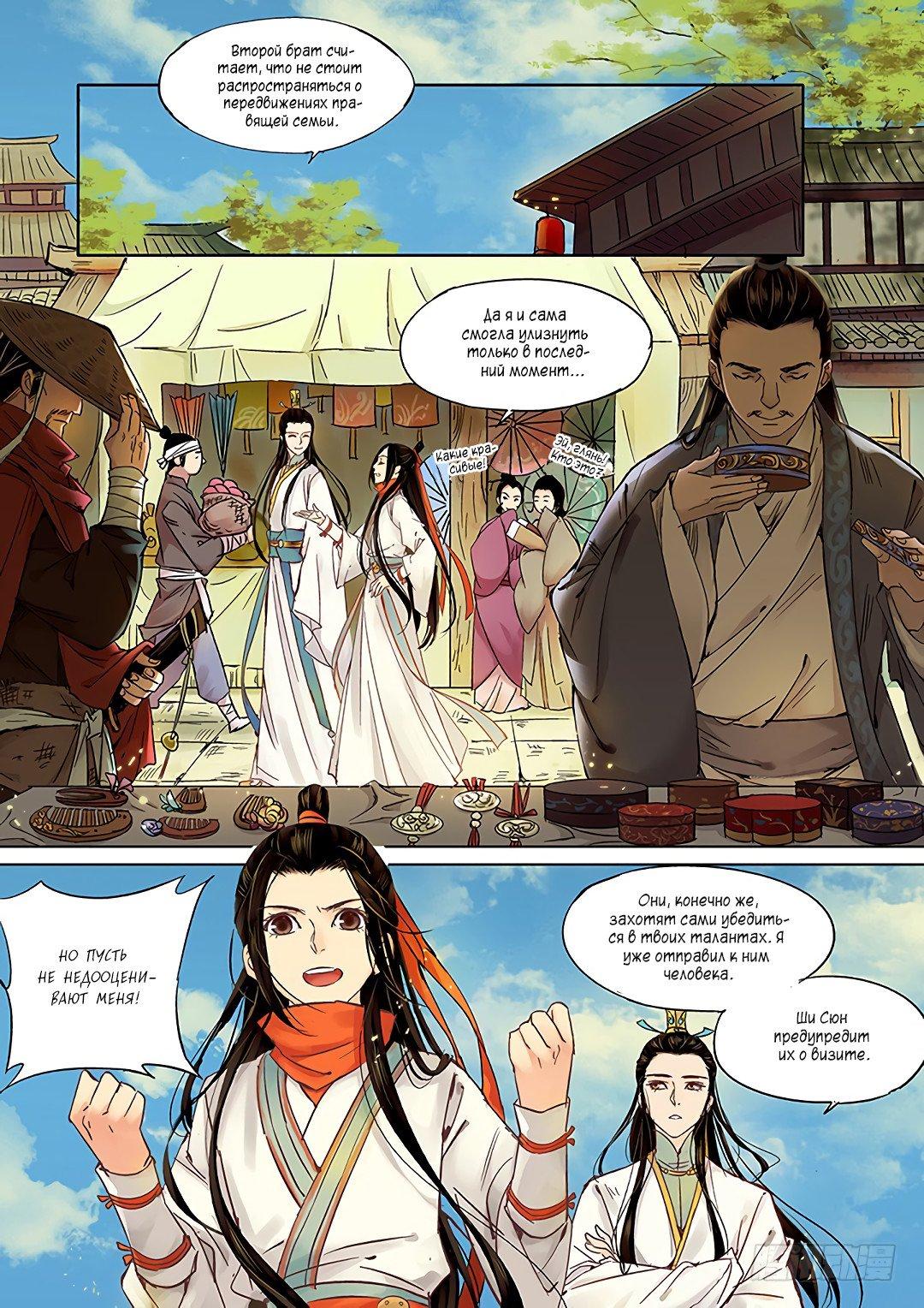 Манга Цинь Сы - Глава 13 Страница 1