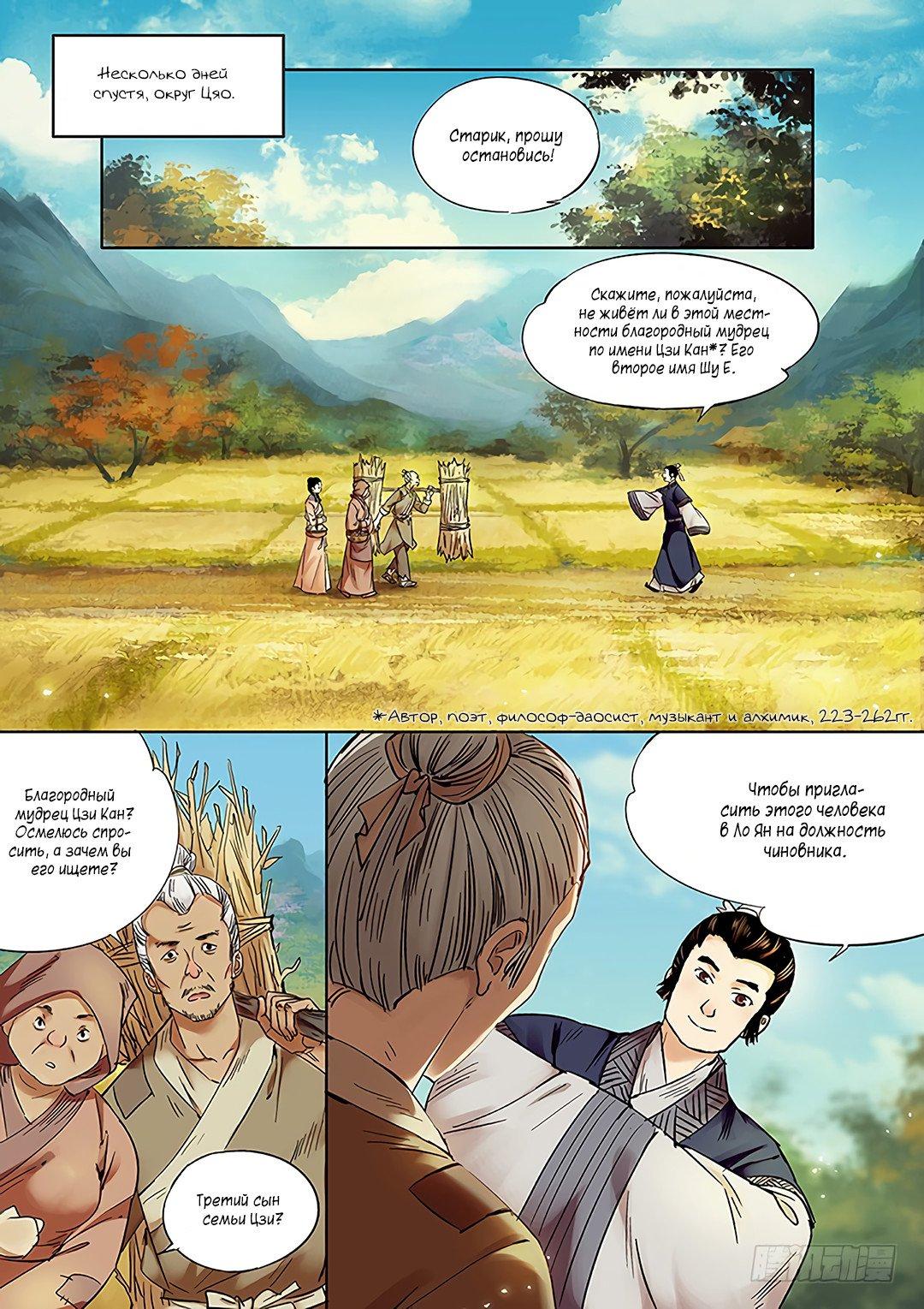 Манга Цинь Сы - Глава 15 Страница 1