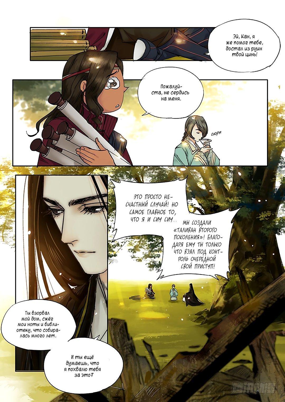 Манга Цинь Сы - Глава 17 Страница 1