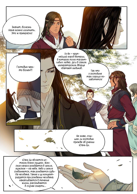 Манга Цинь Сы - Глава 18 Страница 1