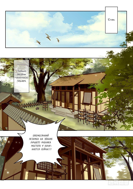 Манга Цинь Сы - Глава 21 Страница 1