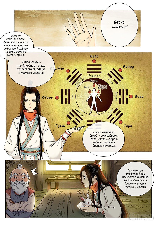 Манга Цинь Сы - Глава 22 Страница 1