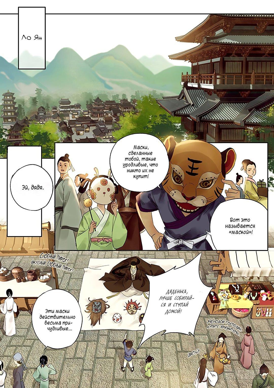 Манга Цинь Сы - Глава 23 Страница 1