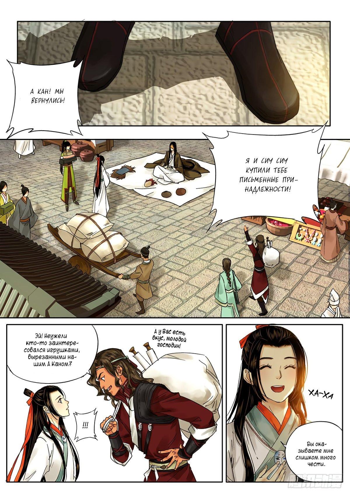Манга Цинь Сы - Глава 24 Страница 1