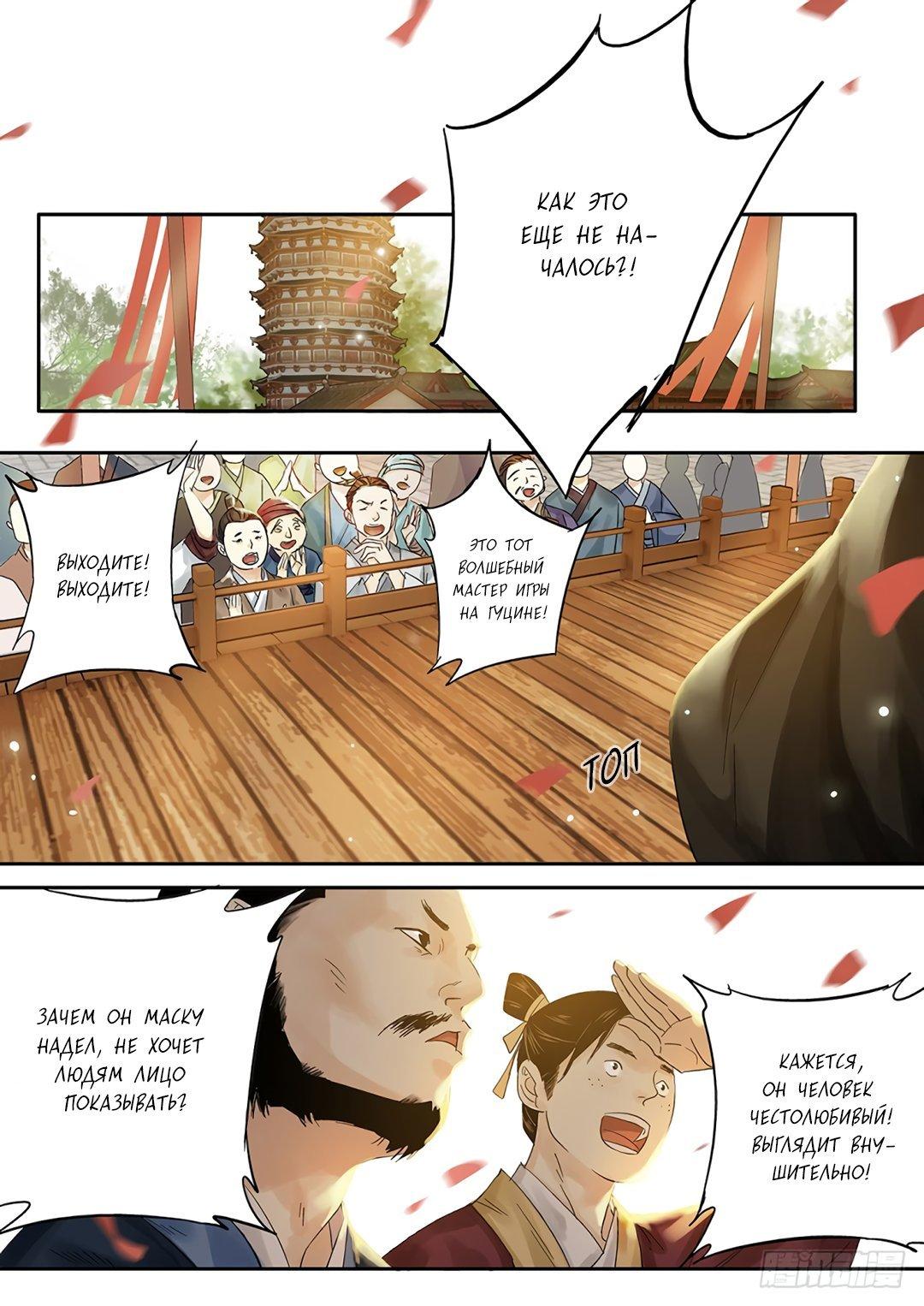 Манга Цинь Сы - Глава 25 Страница 1