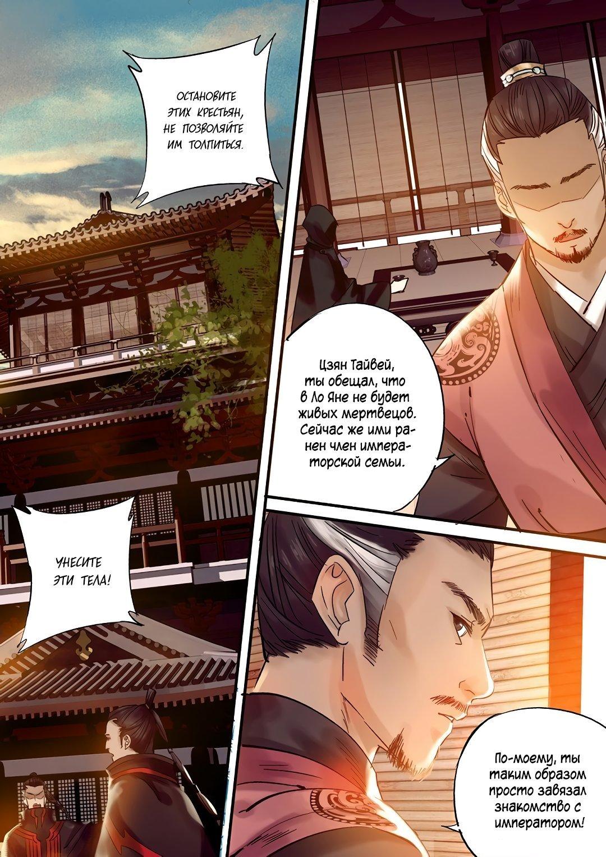Манга Цинь Сы - Глава 29 Страница 1