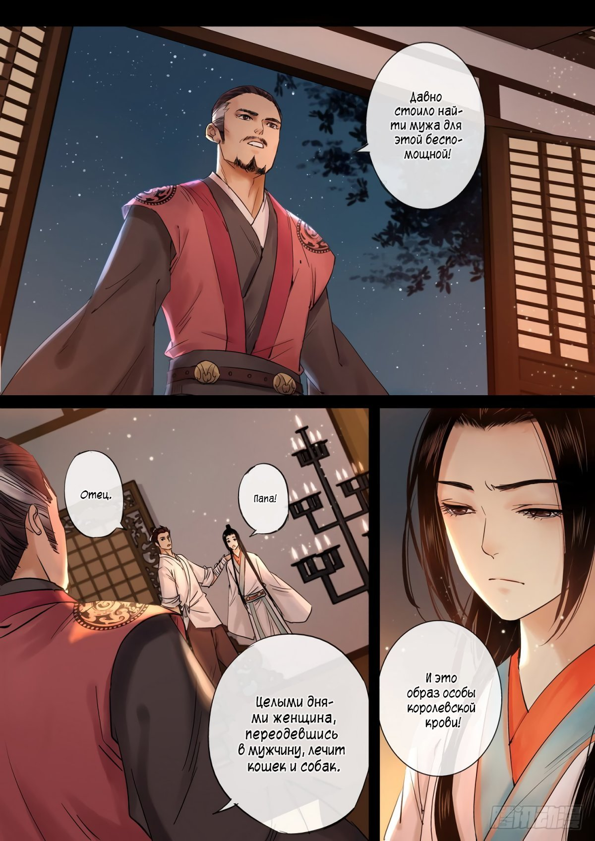 Манга Цинь Сы - Глава 30 Страница 1